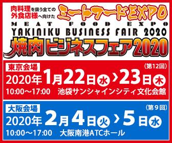 焼肉ビジネスフェア2019