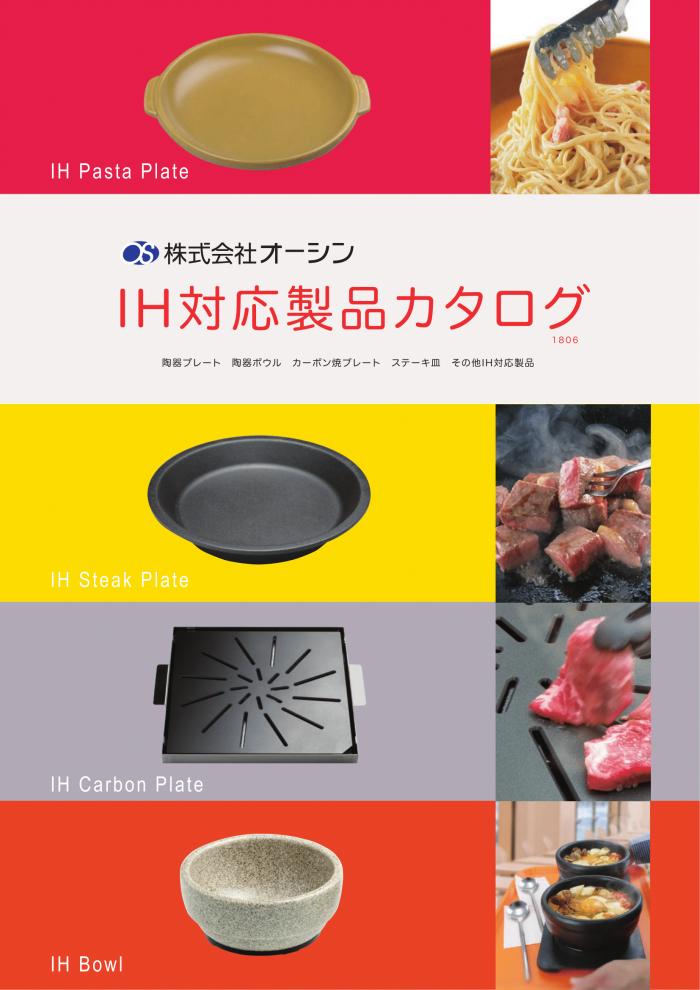 業務用IH対応製品カタログ