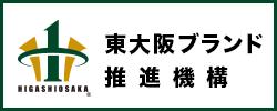 東大阪ブランド推進機構 ロゴ250×100